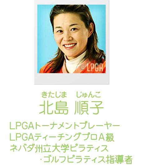 北島 順子(きたじま じゅんこ)LPGAトーナメントプレーヤー、LPGAティーチングプロA級、ネバダ州立大学ピラティス・ゴルフピラティス指導者