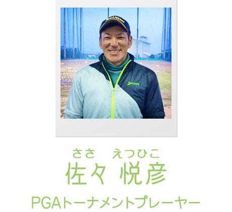 佐々 悦彦(ささ えつひこ)PGAトーナメントプレーヤー