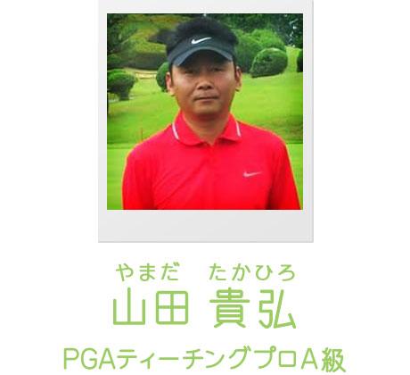 山田 貴弘(やまだ たかひろ)PGAティーチングプロA級